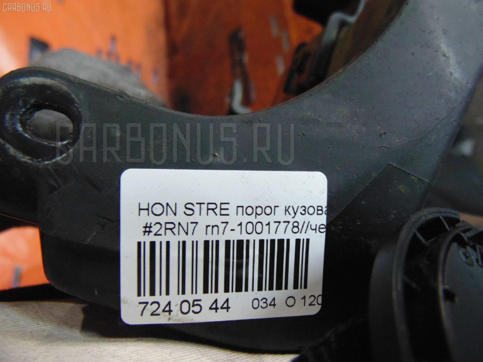 Порог кузова пластиковый ( обвес ) HONDA STREAM RN7 Фото 4