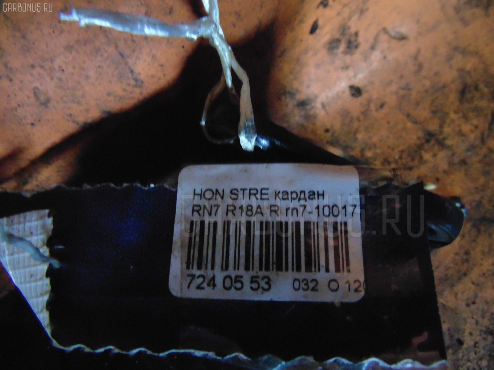Кардан HONDA STREAM RN7 R18A Фото 2