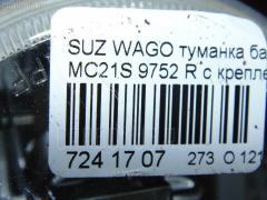 Туманка бамперная Suzuki Wagon r MC21S Фото 5
