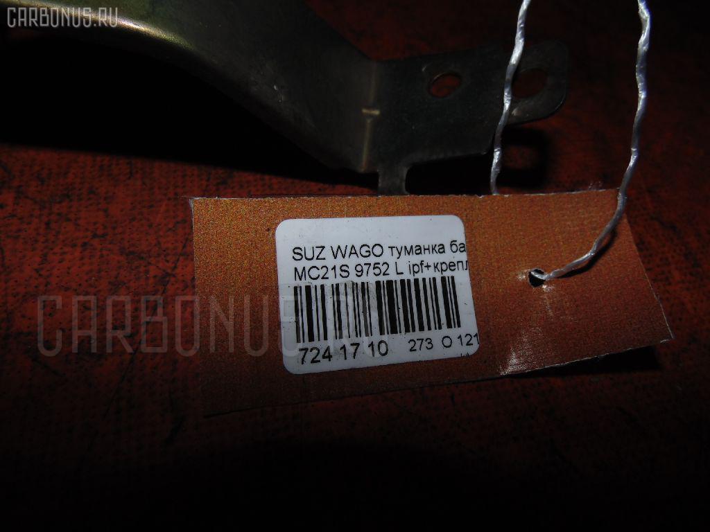 Туманка бамперная SUZUKI WAGON R MC21S Фото 3