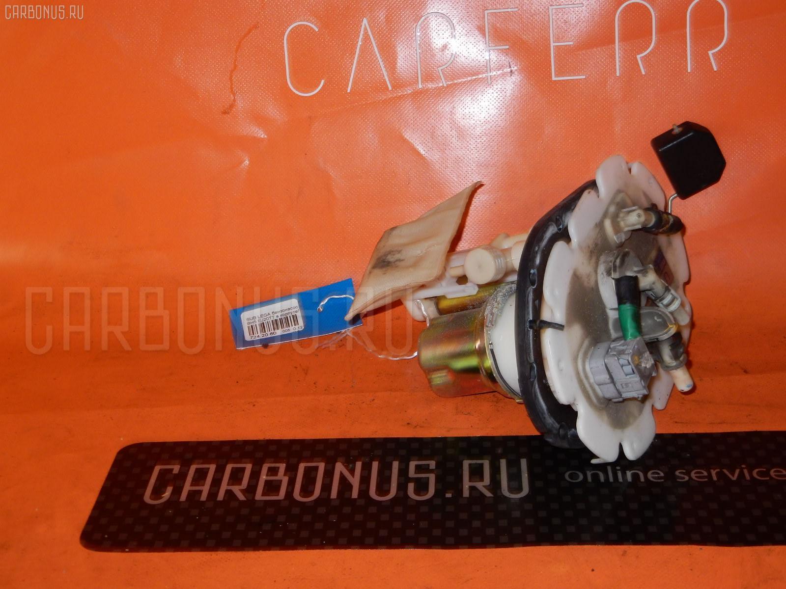 Бензонасос SUBARU LEGACY WAGON BH5 EJ20-TT. Фото 7