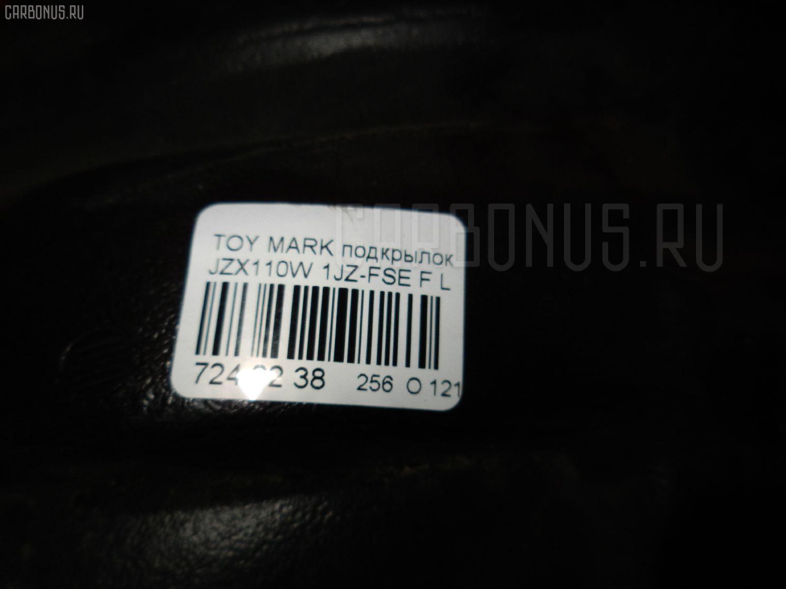 Подкрылок TOYOTA MARK II BLIT JZX110W 1JZ-FSE Фото 2