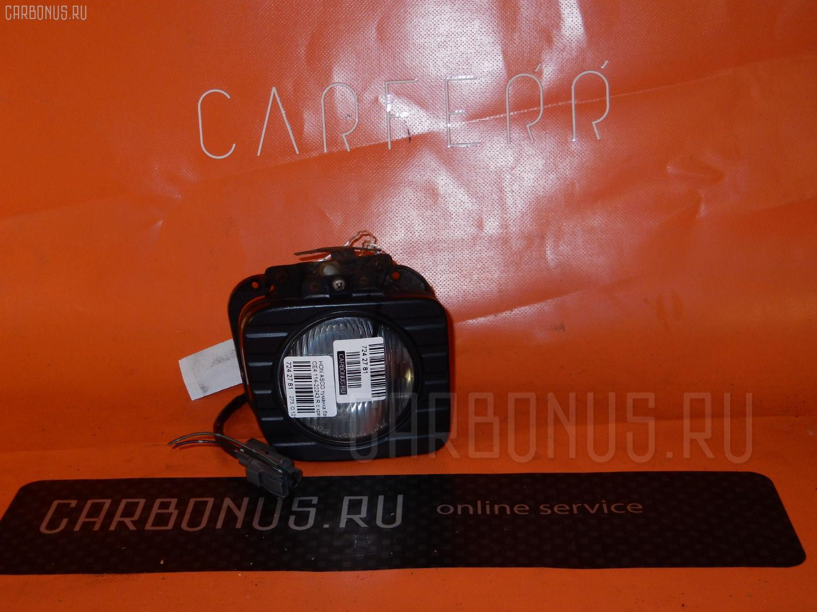 Туманка бамперная HONDA ASCOT CE4. Фото 5