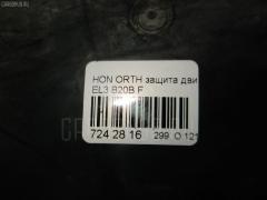 Защита двигателя Honda Orthia EL3 B20B Фото 3