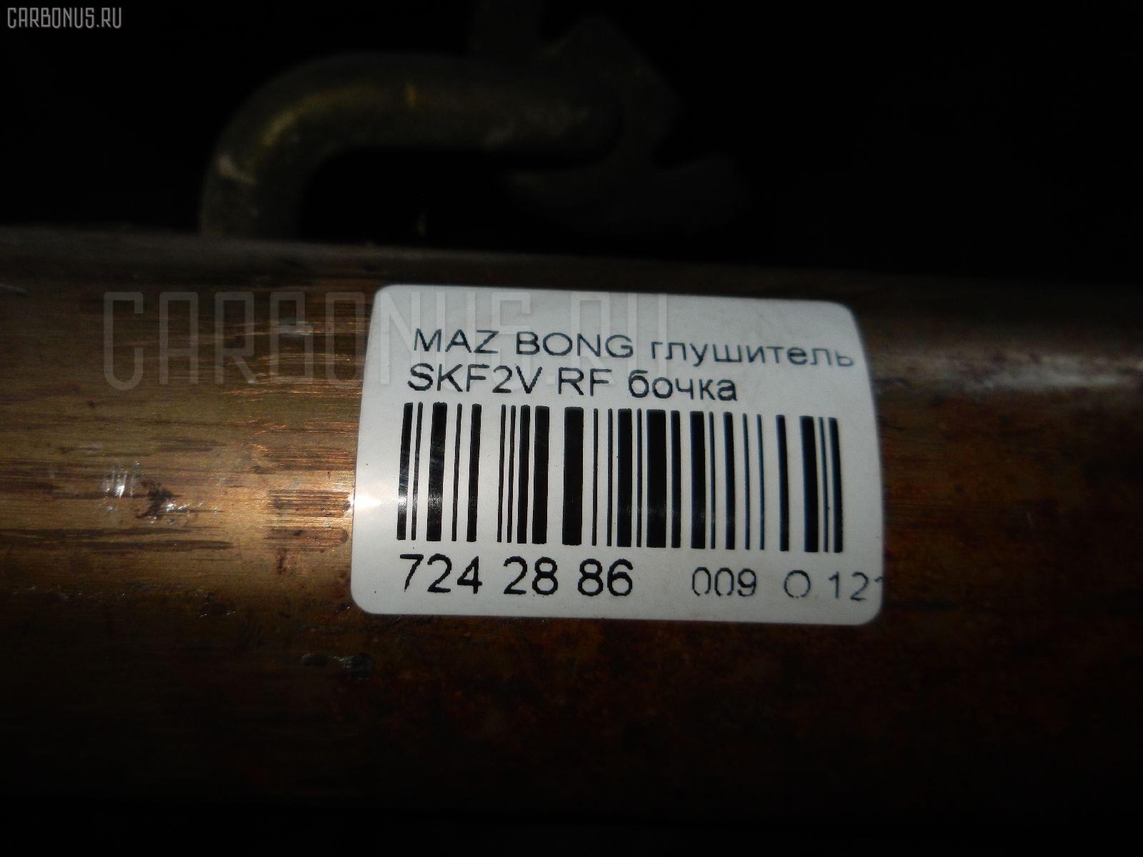 Глушитель MAZDA BONGO SKF2V RF Фото 2