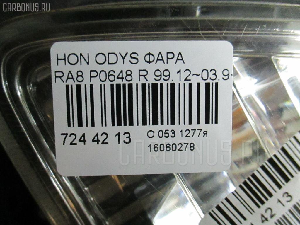 Фара HONDA ODYSSEY RA8 Фото 3