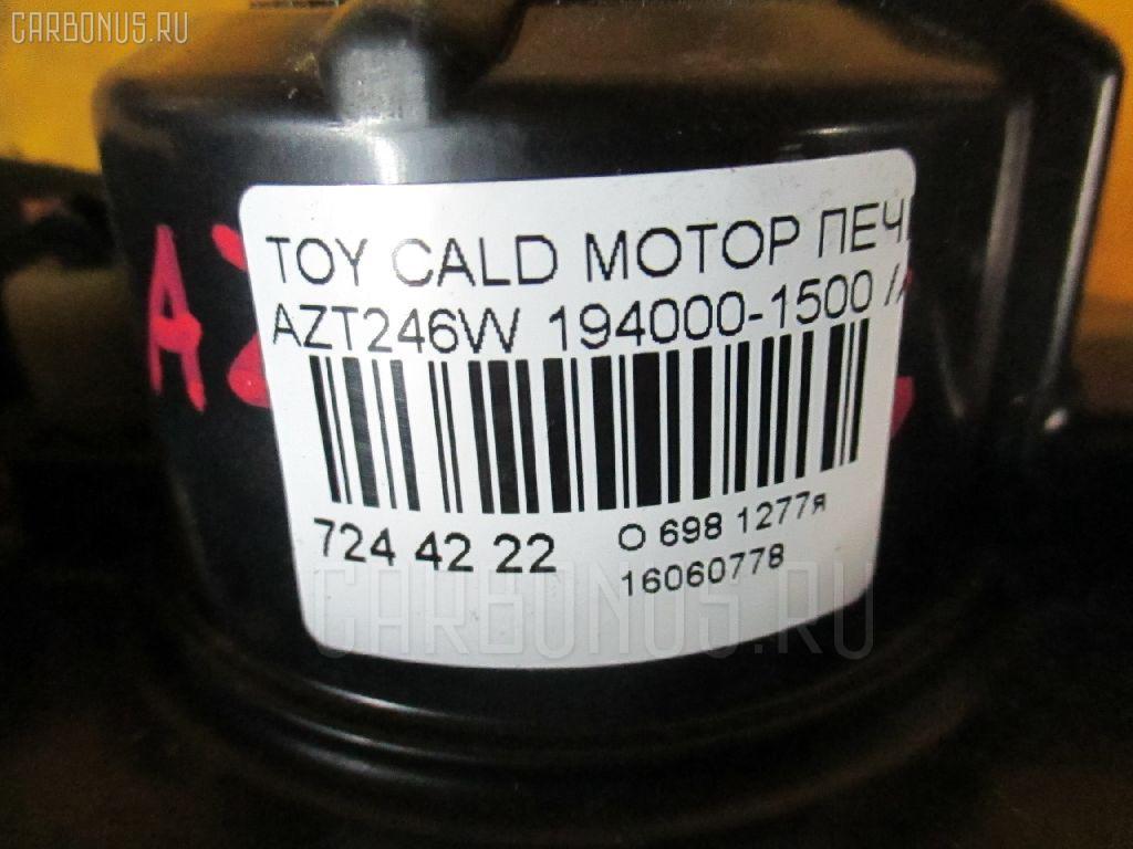 Мотор печки TOYOTA CALDINA AZT246W Фото 3