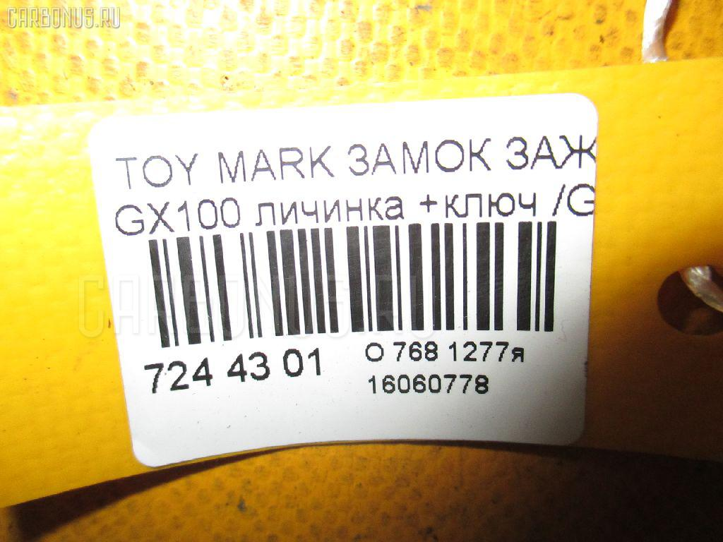 Замок зажигания TOYOTA MARK II GX100 Фото 2