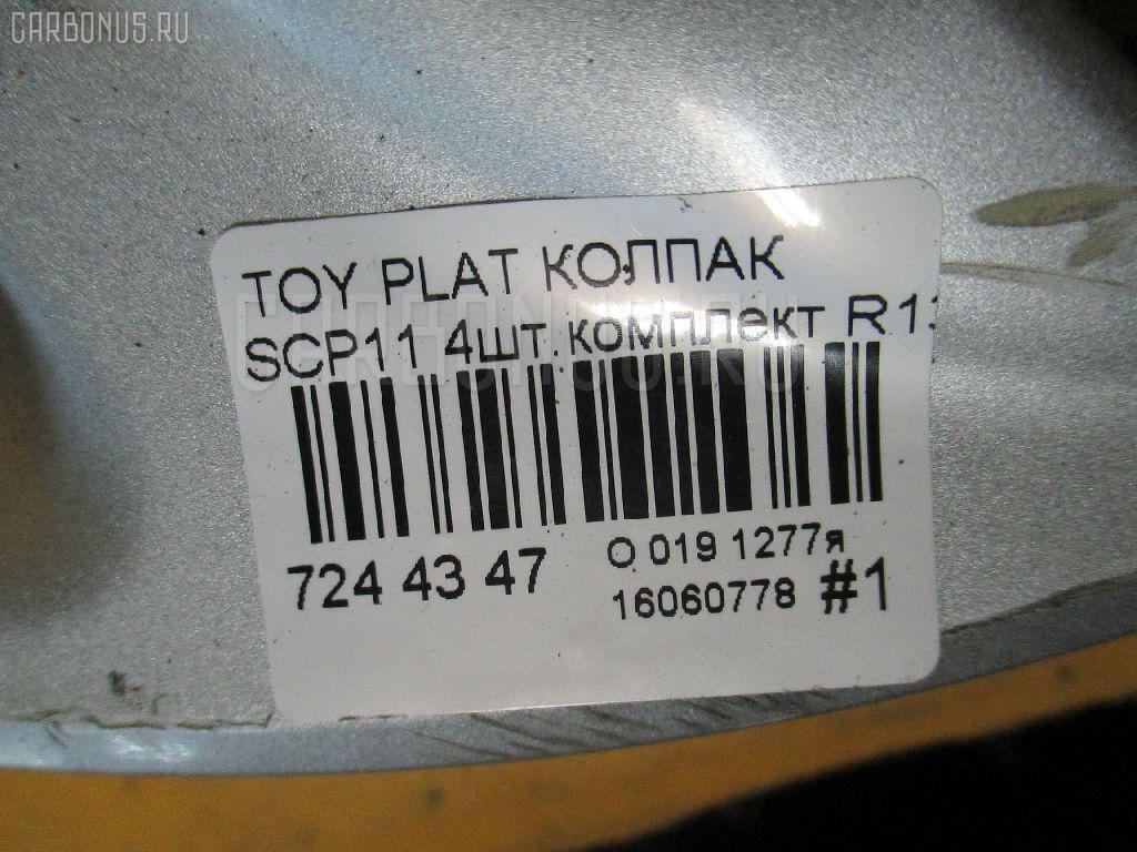 Колпак TOYOTA PLATZ SCP11 Фото 5