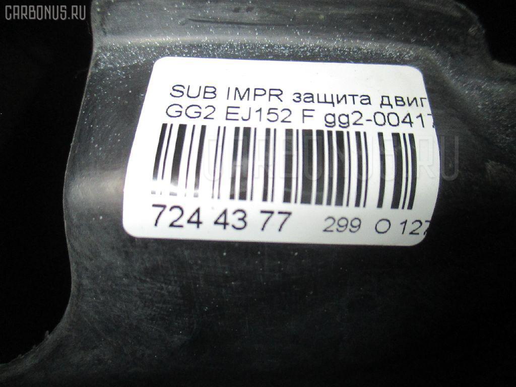 Защита двигателя SUBARU IMPREZA WAGON GG2 EJ152 Фото 2