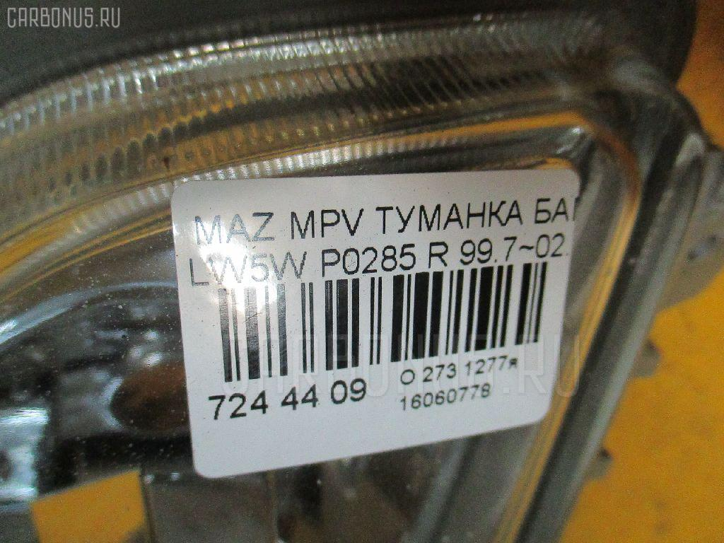 Туманка бамперная MAZDA MPV LW5W Фото 3