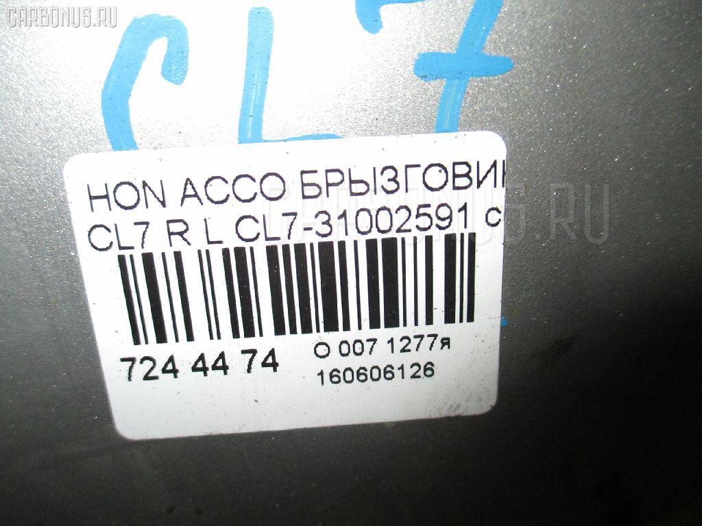 Брызговик HONDA ACCORD WAGON CL7 Фото 2