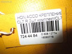 Крепление бампера Honda Accord CL7 Фото 3