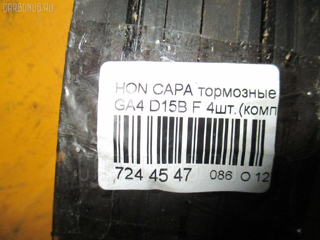 Тормозные колодки HONDA CAPA GA4 D15B Фото 3
