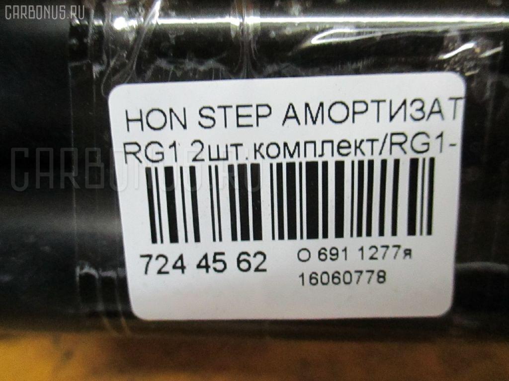 Амортизатор двери HONDA STEPWGN RG1 Фото 2