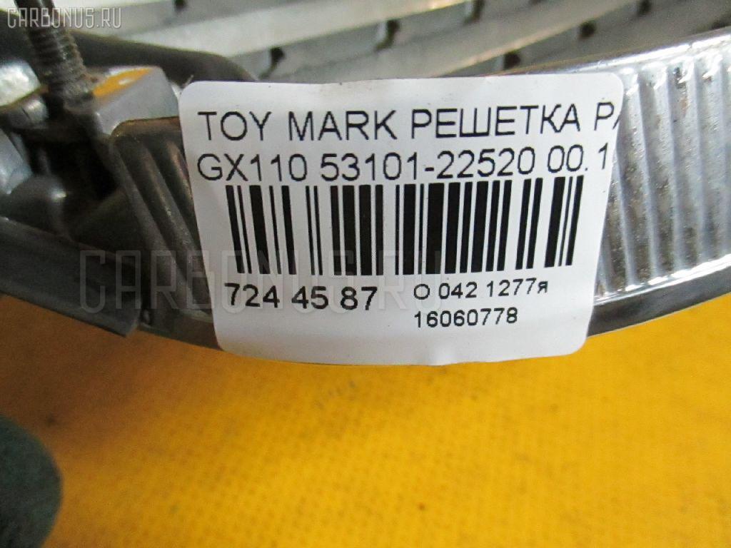 Решетка радиатора TOYOTA MARK II GX110 Фото 3