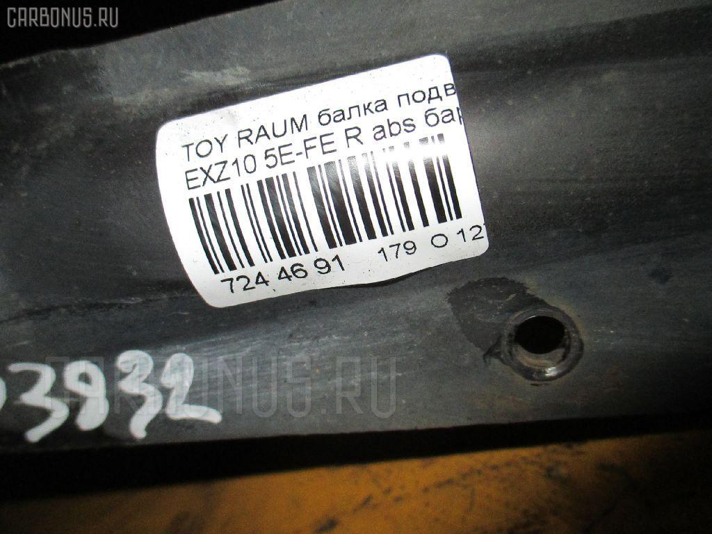 Балка подвески TOYOTA RAUM EXZ10 5E-FE Фото 4