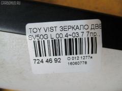 Зеркало двери боковой Toyota Vista ardeo SV50G Фото 3