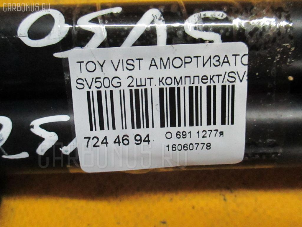 Амортизатор двери TOYOTA VISTA ARDEO SV50G Фото 2