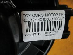 Мотор печки Toyota Corolla runx NZE121 Фото 3