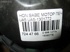 Мотор печки Honda Saber UA5 Фото 3