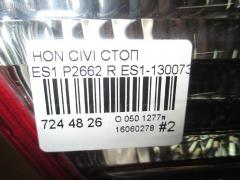 Стоп Honda Civic ferio ES1 Фото 4