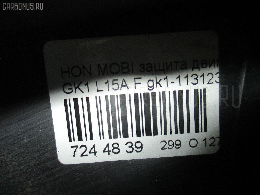 Защита двигателя HONDA MOBILIO SPIKE GK1 L15A Фото 2