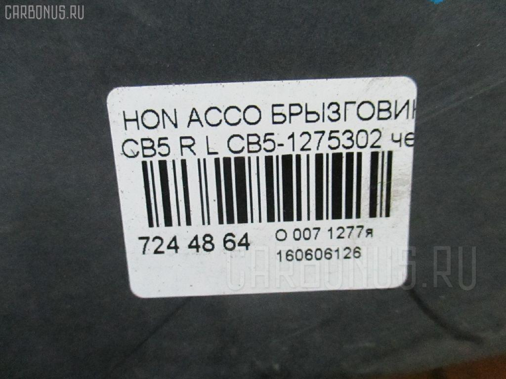Брызговик HONDA ACCORD INSPIRE CB5 Фото 2