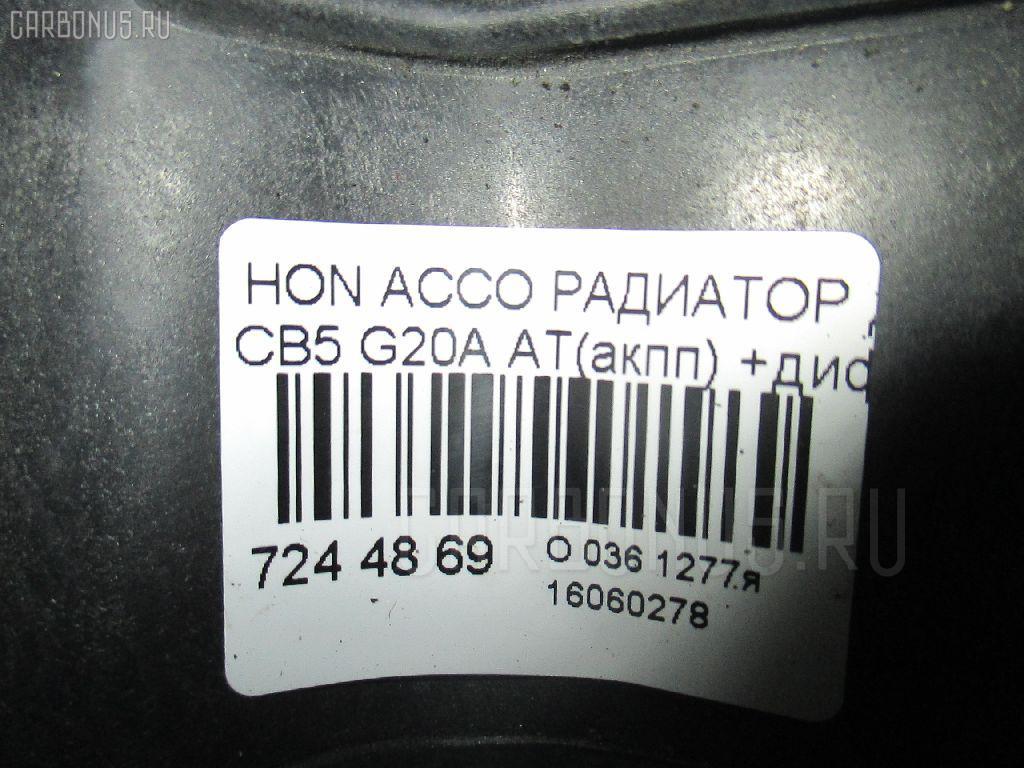 Радиатор ДВС HONDA ACCORD INSPIRE CB5 G20A Фото 3