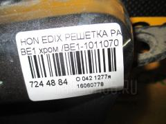 Решетка радиатора Honda Edix BE1 Фото 3
