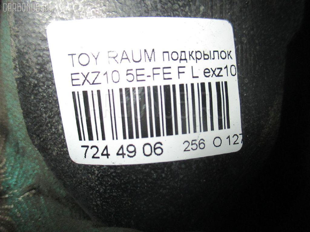 Подкрылок TOYOTA RAUM EXZ10 5E-FE Фото 2