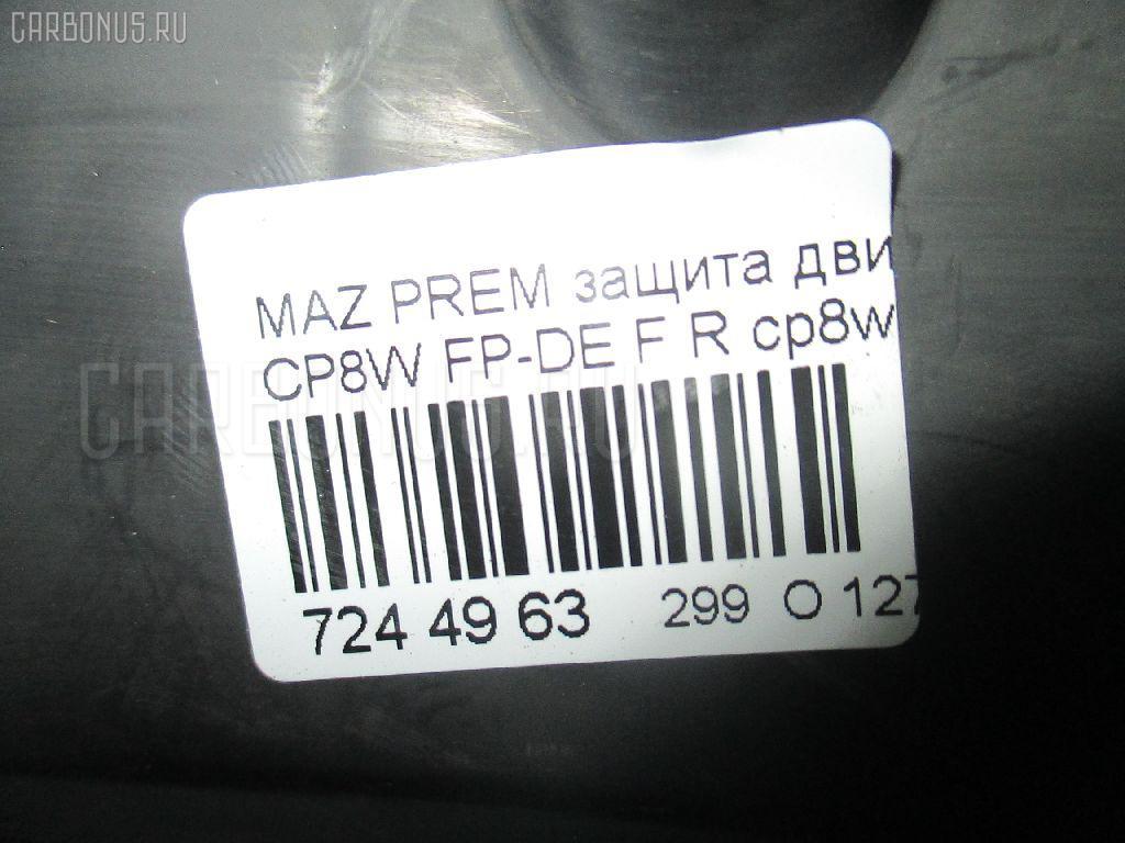 Защита двигателя MAZDA PREMACY CP8W FP-DE Фото 2