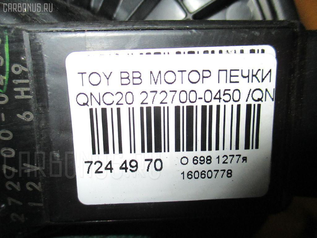Мотор печки TOYOTA BB QNC20 Фото 3
