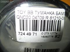 Туманка бамперная Toyota Bb QNC20 Фото 4