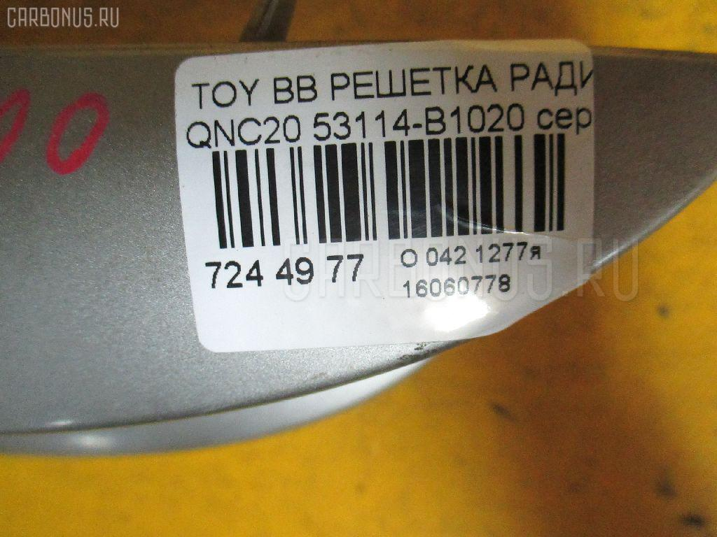 Решетка радиатора TOYOTA BB QNC20 Фото 3