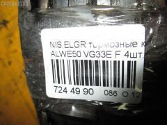 Тормозные колодки Nissan Elgrand ALWE50 VG33E Фото 3