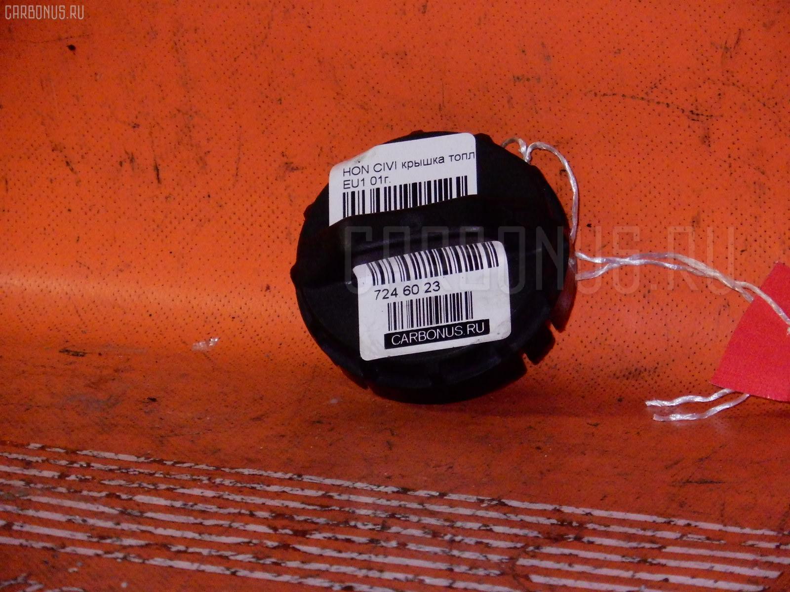 Крышка топливного бака HONDA CIVIC EU1. Фото 3