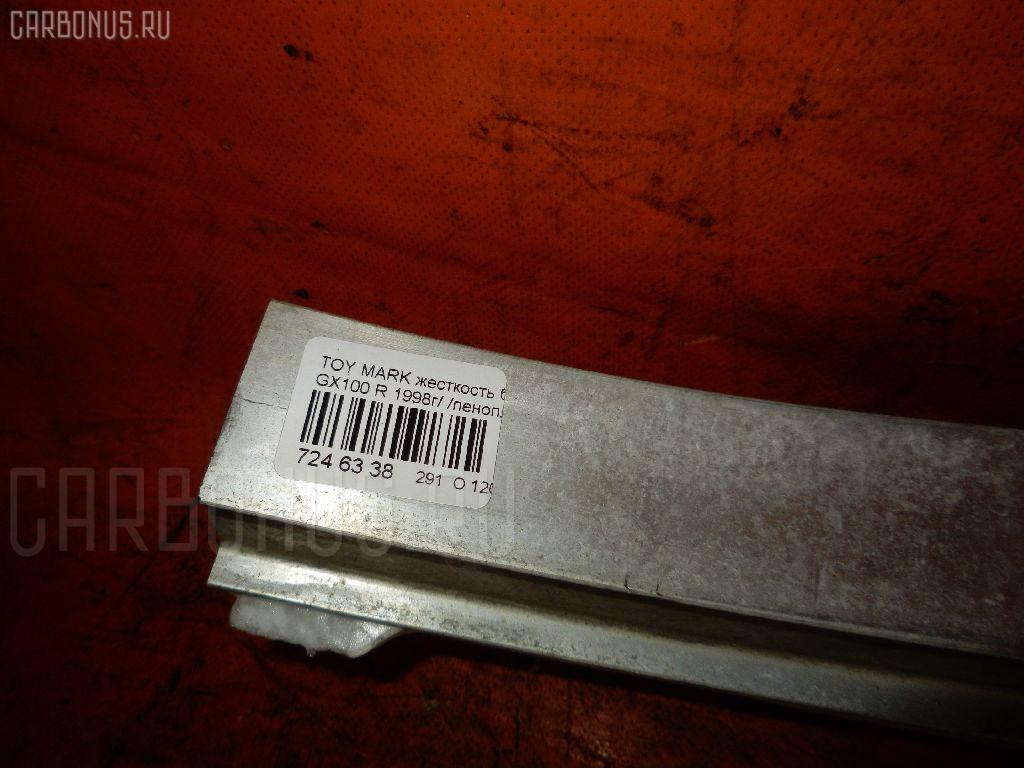 Жесткость бампера TOYOTA MARK II GX100 Фото 6