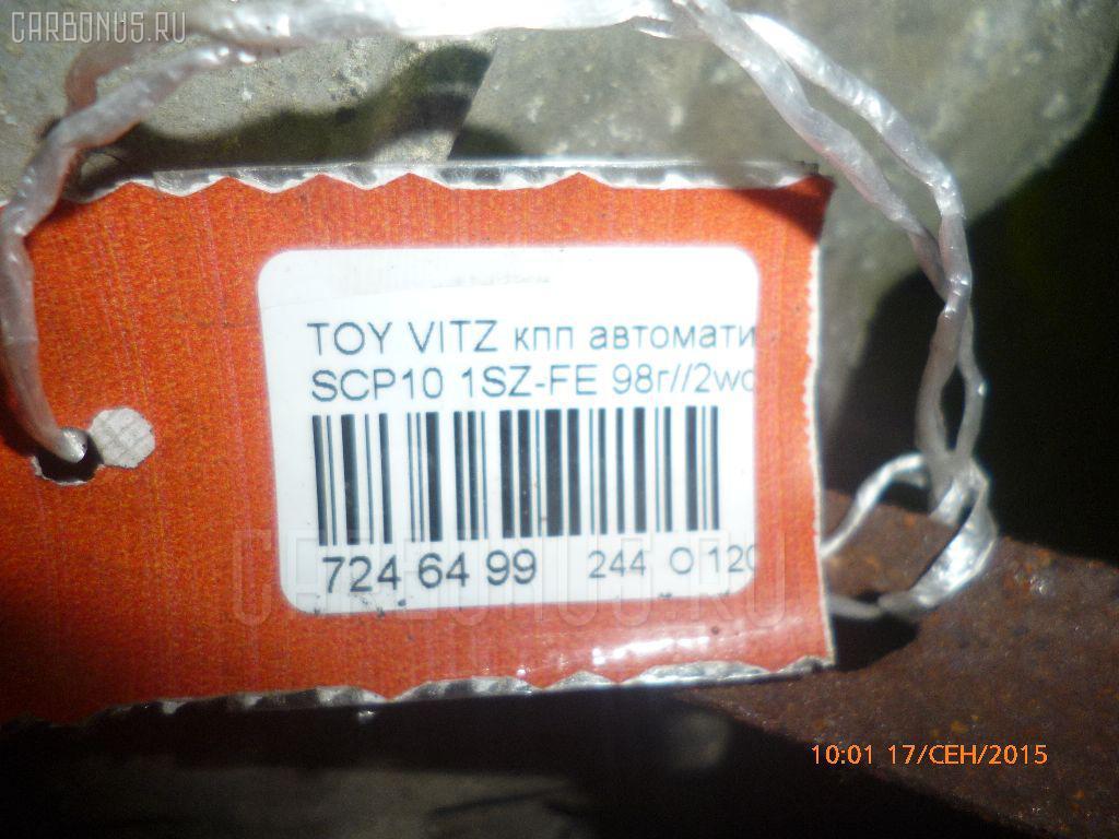 КПП автоматическая TOYOTA VITZ SCP10 1SZ-FE Фото 10