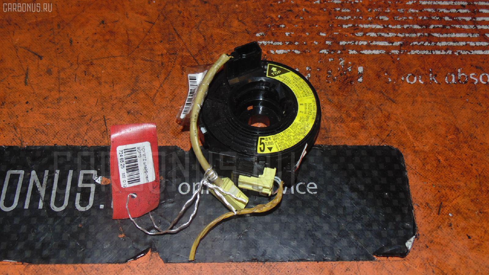 Шлейф-лента air bag TOYOTA VITZ SCP10. Фото 6