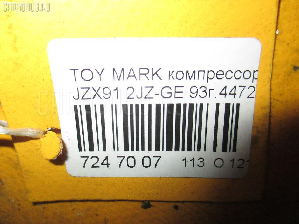 Компрессор кондиционера TOYOTA MARK II JZX91 2JZ-GE Фото 9
