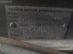 Обшивка багажника TOYOTA COROLLA FX AE91 Фото 2