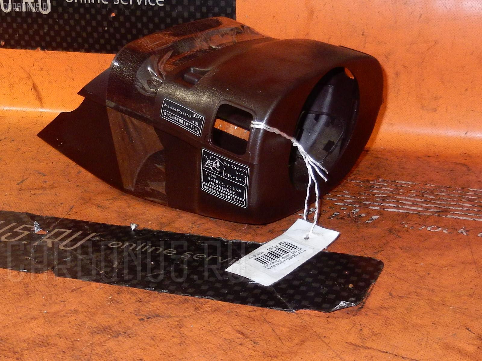 Кожух рулевой колонки TOYOTA CORONA EXIV ST182 Фото 1