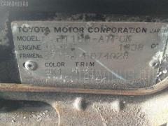 Брызговик Toyota Corona exiv ST180 Фото 2