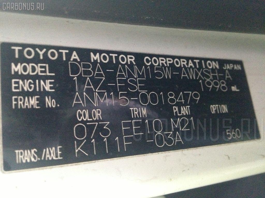 Подушка двигателя TOYOTA ISIS ANM15G 1AZ-FSE Фото 2