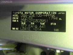 Защита антигравийная Toyota Wish ZNE10G 1ZZ-FE Фото 2