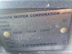 Жесткость бампера TOYOTA CARINA AT211 Фото 2