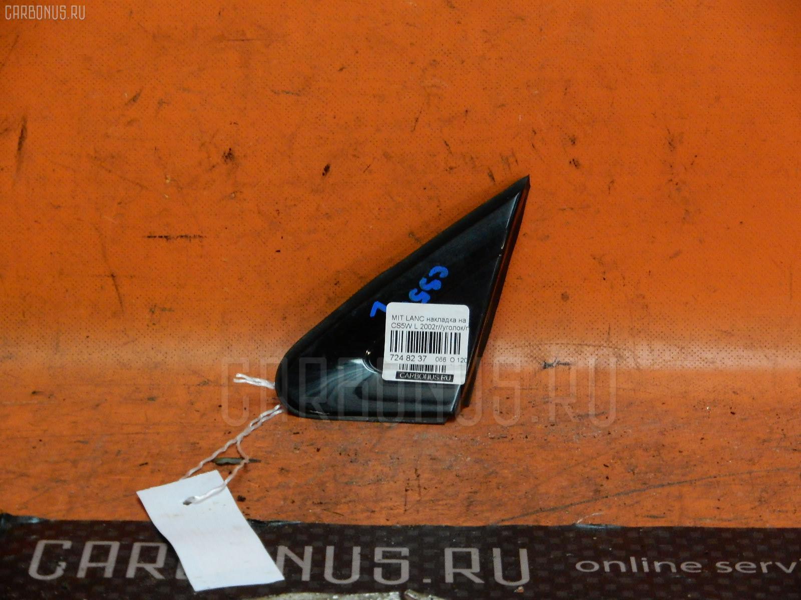 Накладка на крыло Mitsubishi Lancer cedia wagon CS5W Фото 1