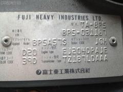 Подушка двигателя Subaru Legacy wagon BP5 EJ20 Фото 2