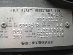 Защита антигравийная Subaru Legacy wagon BP5 EJ20 Фото 3